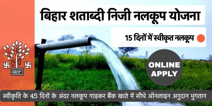 Bihar Shatabdi Private Tubewell