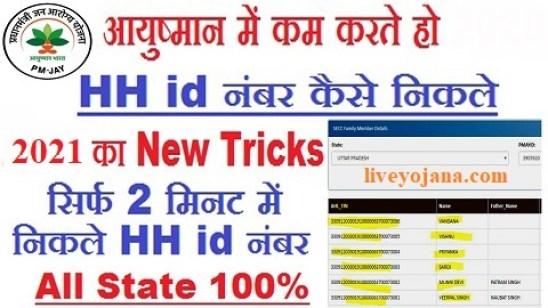 hhid number , ayushman bharat yojana