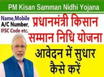 pm kisan Samman nidhi correction, पीएम किसान
