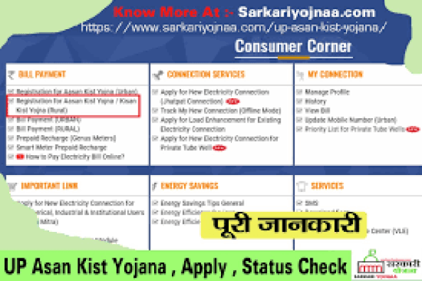 UP Asan Kist Yojana,  Electricity Bill