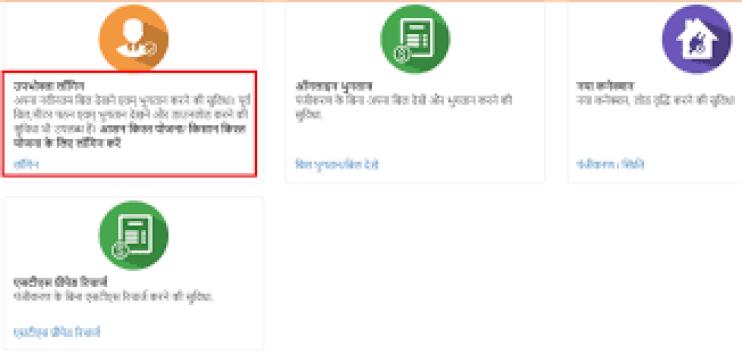 UP Asan Kist Yojana , UP Easy Installment Scheme,  Electricity Bill