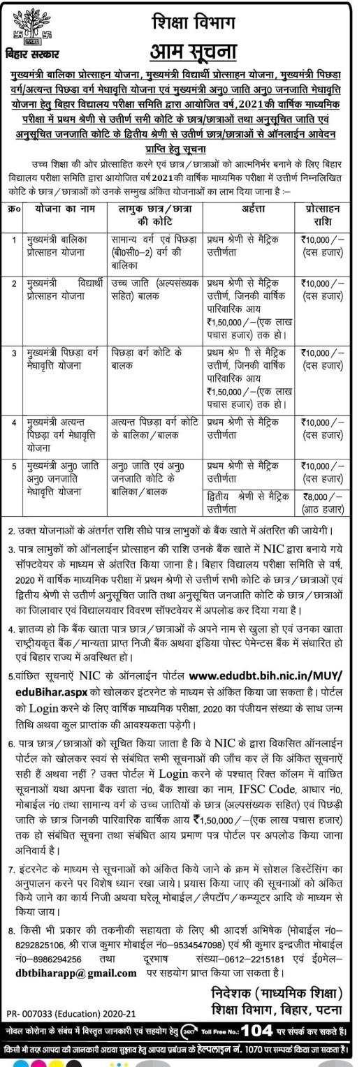 pfms, national scholarship portal, upmsp