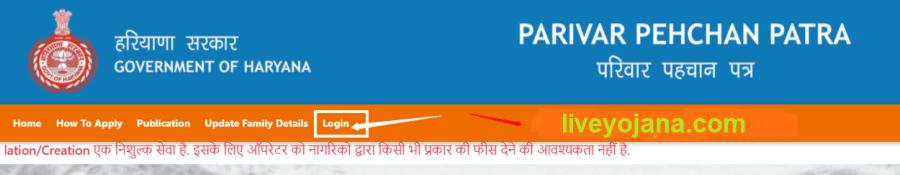 Haryana-Parivar-Pehchan-Patra-Portal-Login