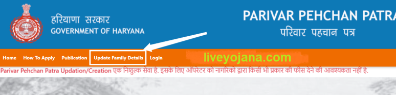 Update-Family-Details-In-Haryana-Family-Identity-Card