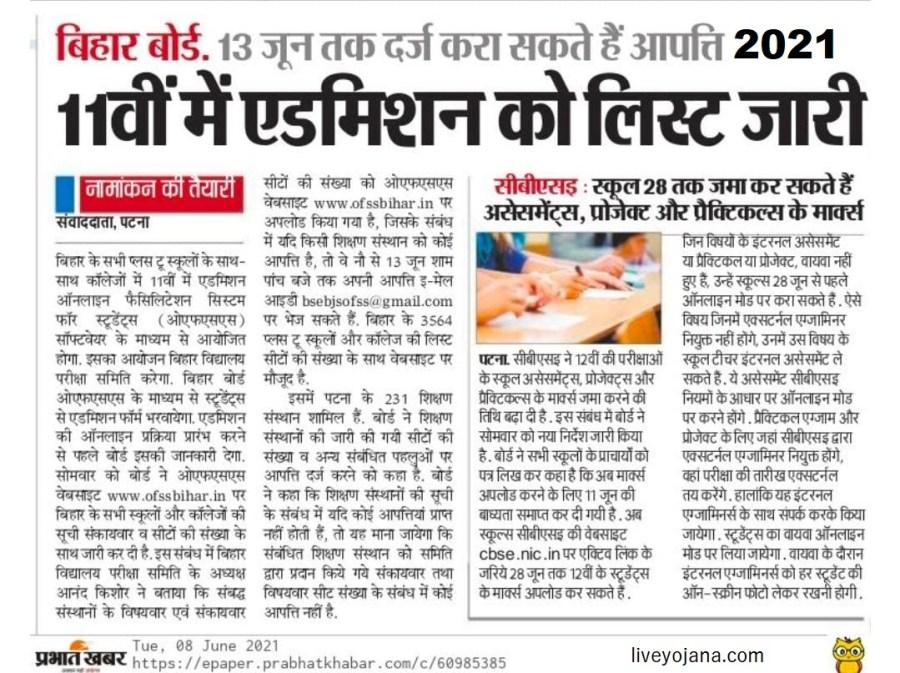 Bihar 11th Admission 2021