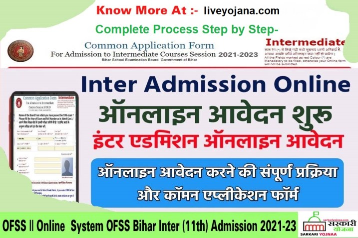 ofss-bihar-inter-admission-2021-23, 11th Admission Document