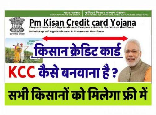 Pm-Kisan-KCC-scheme-Apply