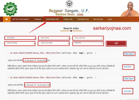 Rojgar-Sangam-UP-Job-Search 2021