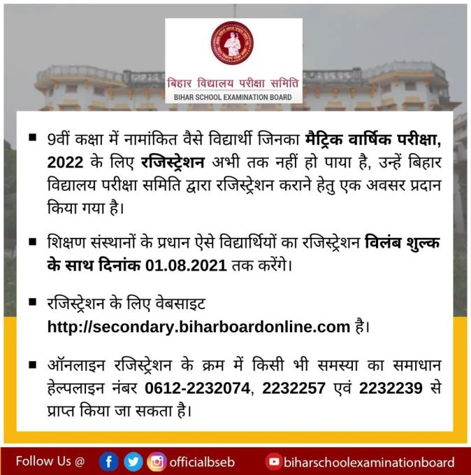 Bihar Board 10th form