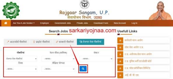jobs-vacencies, UP Sewa Yojna