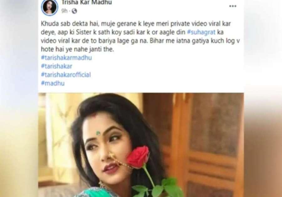 madhu trishakar viral video