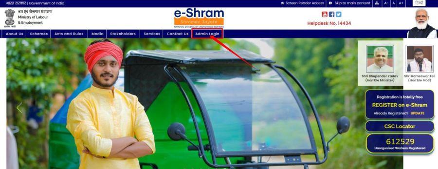eshram-login