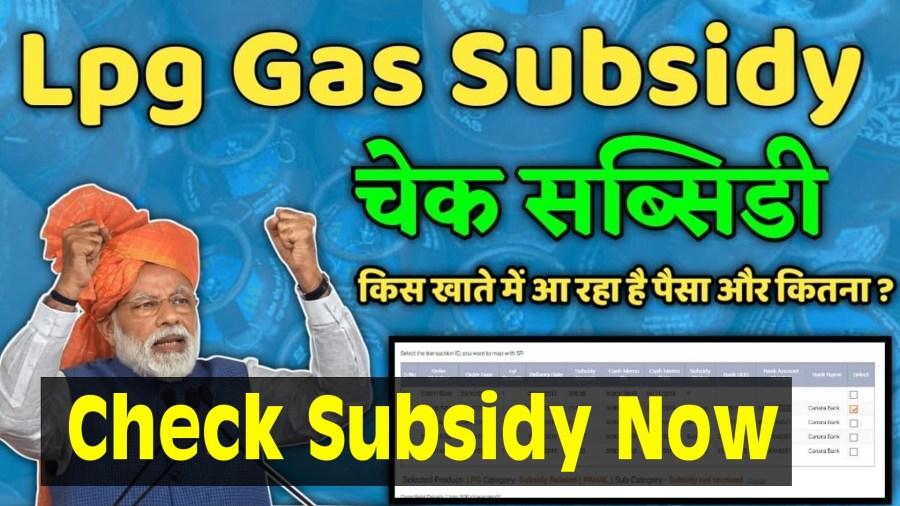 LPG Gas Subsidy Online Chcek 2021