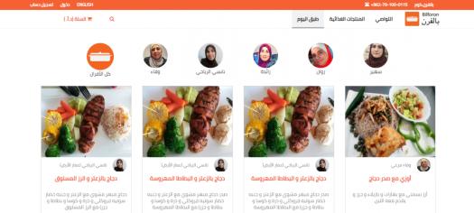 Screenshot Bilforon App Jordan