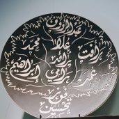 Terracotta - Plate with Family Tree