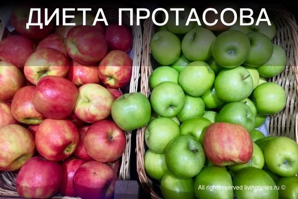 Диета протасова подробное описание диеты кима протасова.