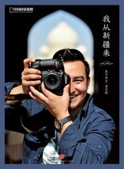 Xinjiang Lai