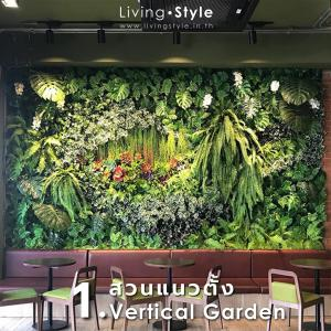 Amazon ตกแต่ง ต้นไม้ ตกแต่งร้าน ต้นไม้ปลอม ร้านกาแฟ คาเฟ่ %%sep%% Livingstyle ดอกไม้ปลอม ต้นไม้ปลอม ต้นไม้ประดิษฐ์ สวนแนวตั้ง สวนหย่อม จัดสวน
