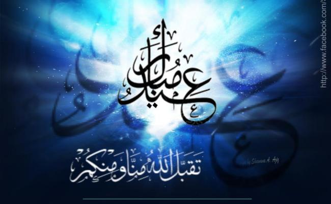 Taqabbal Allahu Minna Wa Minkum May Allah Accept Our