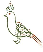 Dove calligraphy.