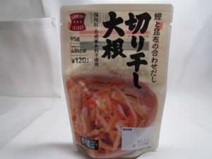 kiribosi-daikon