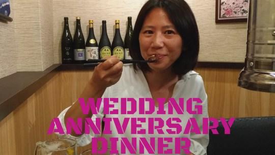My Wedding Anniversary 結婚週年