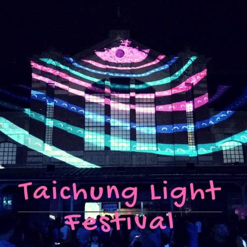 Taichung Light Festival 臺中光影藝術節