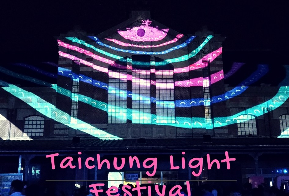 Taichung Light Festival 臺中光影藝術節