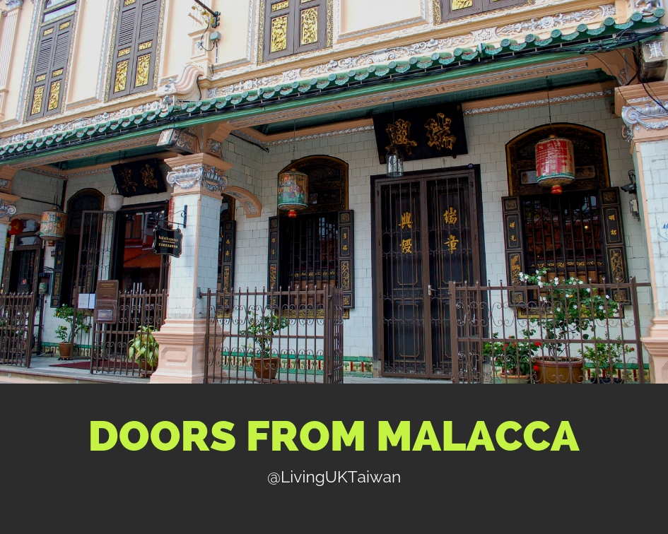 Doors from Malacca 馬六甲大門之旅