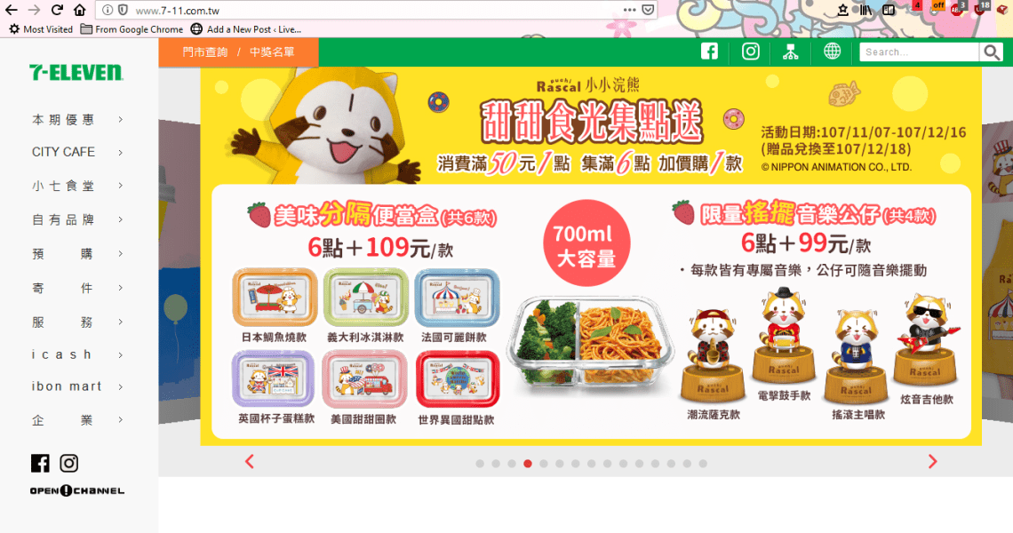 Screenshot of the latest promotion from 7-11 Taiwan