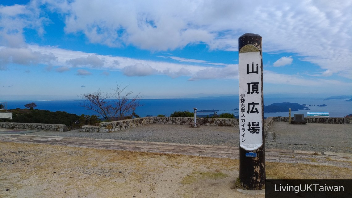 Asama viewpoint on the Ise-Shiba Toll Road