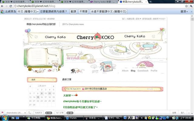 搜尋的技巧 ♥ Cherry KoKo 教學文   Liv Yang
