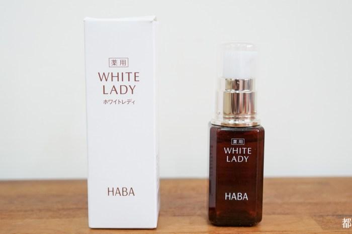 【保養】日本北海道 HABA 無添加 White Lady 亮白修復精華液
