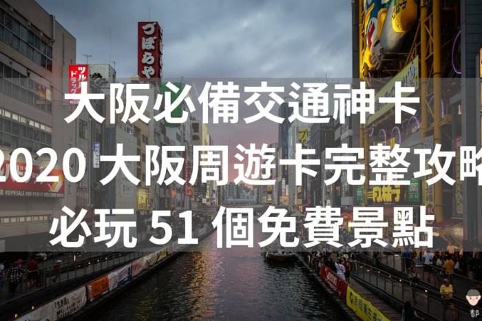 【旅遊】大阪必備交通神卡|2021 大阪周遊卡完整攻略|必玩 51 個免費景點