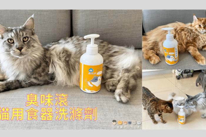 【清潔】臭味滾 貓咪專用 食器洗滌劑|貓咪專用洗碗精|貓咪天天安心吃飯飯