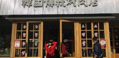 【韓國烤肉店】姜虎東678白丁烤肉0-0好雌好雌,韓國烤肉一級棒!