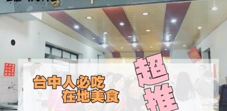 【台中火車站美食】台中肉圓、台中美食、台中火車站肉圓、台中小吃