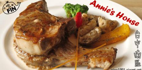 【台中南區餐廳】Annie's House隱藏版秘密廚房-美味來自主廚對於料理的堅持