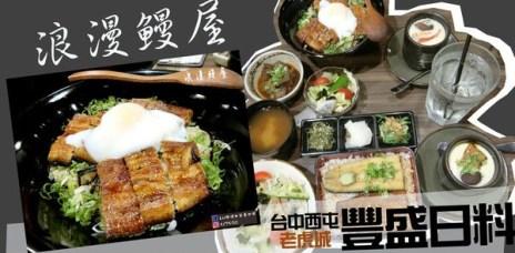 【台中西屯區美食】浪漫鰻屋,鰻魚日本料理就吃這家吧!精緻餐點高CP值