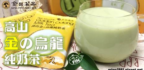 【上班必備即溶奶茶】每口都會回甘的奶茶~金品茗茶高山金の烏龍純奶茶