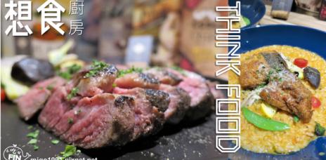 【台中西區餐廳】品嘗溫暖人心的創作佳餚 就來TF想食廚房