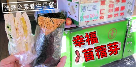 【台中南區早餐】中興大學健康美味的素食早餐~幸福苜蓿芽