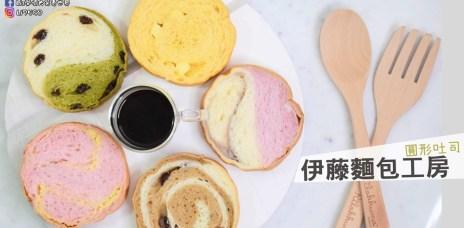 【台中人氣麵包】伊藤麵包工房_圓形吐司、喀滋吐司餅乾不僅美觀又好吃