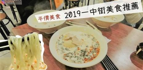 【一中街美食】2019年美食推薦,一中街平價美食_九州拉麵