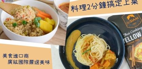 【東南亞料理】料理2分鐘搞定上桌,美食進口商廣紘國際嚴選美味調理包