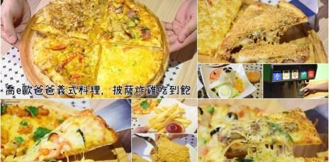 【台中吃到飽】喬e歐爸爸義式料理,披薩炸雞吃到飽,濃湯飲料冰品吃到爽。