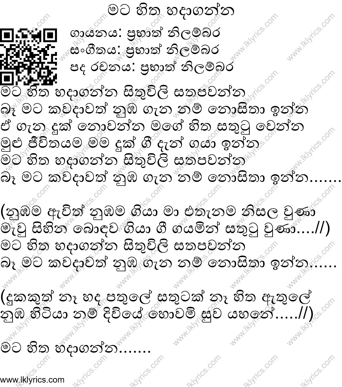 Mata Hitha Hadaaganna Lyrics