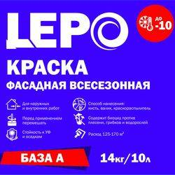 Lepo-winter_base A