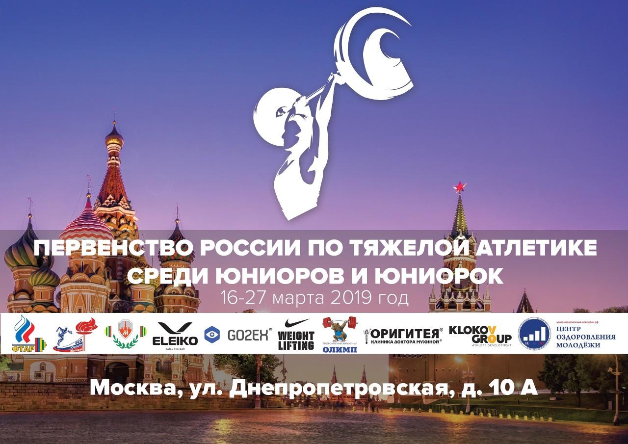 Первенство России по тяжёлой атлетике. Москва