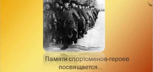 Памяти спортсменов-героев посвящается